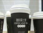 咖啡爱上茶-街角的咖啡店加盟冷饮热饮投资1-5万元