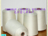 60支 绢丝 2/60NM 100%绢丝 有库存胚纱 专业染色成