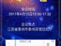 艾艾贴项目说明会-江苏泰州