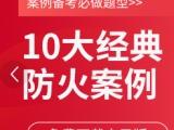 岳阳专业的消防工程师考试集训培训辅导