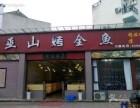 巫山烤鱼连锁加盟