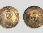 钱币光绪元宝私下交易古钱币快速变现联系我