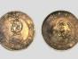 征集钱币出手私下交易古玩古董快速变现古钱币快速交易联系我