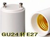 GU24转E27灯具配附件.灯头灯座GU24转E27灯头老化专用