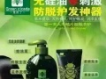绿知了无硅油洗发水护发素