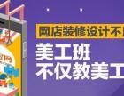 上海淘宝美工培训机构,带你玩转美工秒变达人