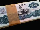 武汉旧钱币上门收购回收