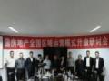 德州儒房地产诚招单店加盟加盟 总部全程运营支持