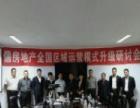 儒房地产诚招单店加盟加盟