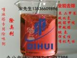 制药厂专用除味剂(废水 废气 酸性废水 喷淋塔循环水)
