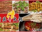 重庆奇火锅/海鲜火锅 串串火锅 火锅鱼加盟