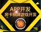 福州棋牌游戏开发公司 资金盘系统 商城 网站软件开发