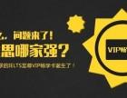 广州雅思5.5-6分培训课程哪里好 番禺雅思托福出国英语培训
