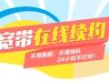 沙坪坝电信宽带-重庆电信光纤专线办理资费安装电话