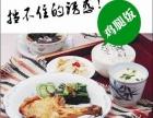 黄焖鸡后新式快餐面皇米后 养生餐饮培训