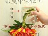 供应插花仿真假水胶,无色透明环保假水胶
