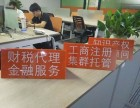 东莞南城公司注册/集群注册/代办营业执照/无地址注册公司