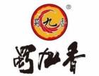 蜀九香火锅开店好吗?创业选择蜀九香火锅如何?