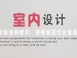 重庆VR全景培训,CAD制图培训,家装设计培训