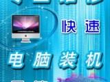 杭州新风路附近电脑维修 24小时上门服务