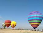 咸阳热气球租赁,价格优惠
