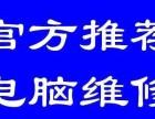 广州全市电脑上门维修 系统安装 数据恢复