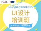 重庆UI设计 小班精准教训 重难点一对一辅导 周末班