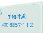 移动冷库出租冷库,冷藏运输配送,建造销售保鲜冷冻库