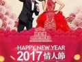 2017情人节盛典套系开春预售,欧美亚婚纱