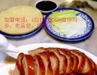 北京脆皮烤鸭加盟v红酒烤鸭加盟加盟 特色小吃