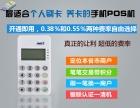 海口0.38%银联个人秒到pos刷卡机免费办理 全国包邮