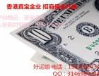 香港金银业贸易场017号会员真宝金业全国火热招商
