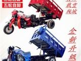 自卸五轮摩托车三轮车自卸摩托车供应商信息