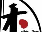 禾道轩日本料理加盟