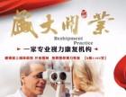 杭州近视恢复福音健视加上城体验馆盛大开业