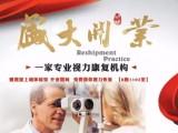 杭州福音健视加上城体验馆盛大开业