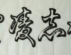 毛笔空心书法: 壮志凌云