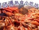 程师傅卤肉凉菜卤锦汇加盟店加盟 小本创业项目
