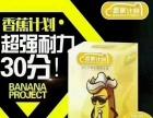延迟5到30分钟的香蕉计划避孕套