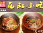 8元瓦罐快餐店加盟/中式快餐加盟瓦罐粥煨汤瓦缸小吃