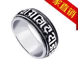 六字真言戒指钛钢饰品批发欧美男士六字大明咒辟邪转运钛钢戒指