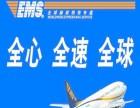 中国邮政EMS苏州国际快递上门取件并有折扣优惠