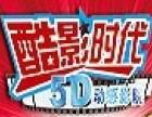 酷影时代5D影院加盟
