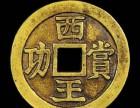 古玩古钱币艺术品快速私下交易 . 免前期费用