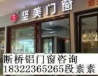 天津津南区断桥铝门窗安装施工