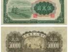 分析一版币49年20元帆船与火车纸币发行原因是什么
