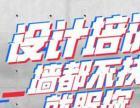 重慶UI交互設計培訓中心,網頁設計培訓學校