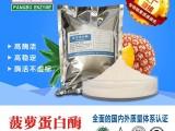庞博酶 菠萝蛋白酶 食品级酶精致高活力蛋白水解酶 消炎助消化