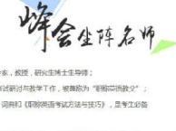 宜昌职称英语培训幺建华宜昌环球网校