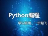 北京軟件開發培訓班,Java工程師,Python培訓
